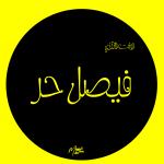 فونت فانتزی فیصل حر