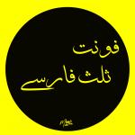 فونت ثلث فارسی