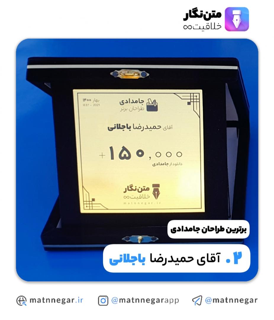 آقای حمیدرضا باجلانی | برترین طراحان جامدادی متن نگار