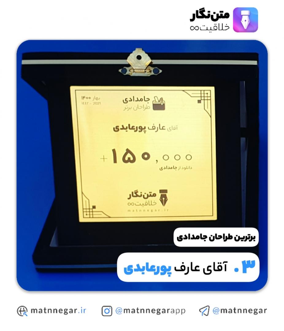 آقای عارف پورعابدی  | برترین طراحان جامدادی متن نگار