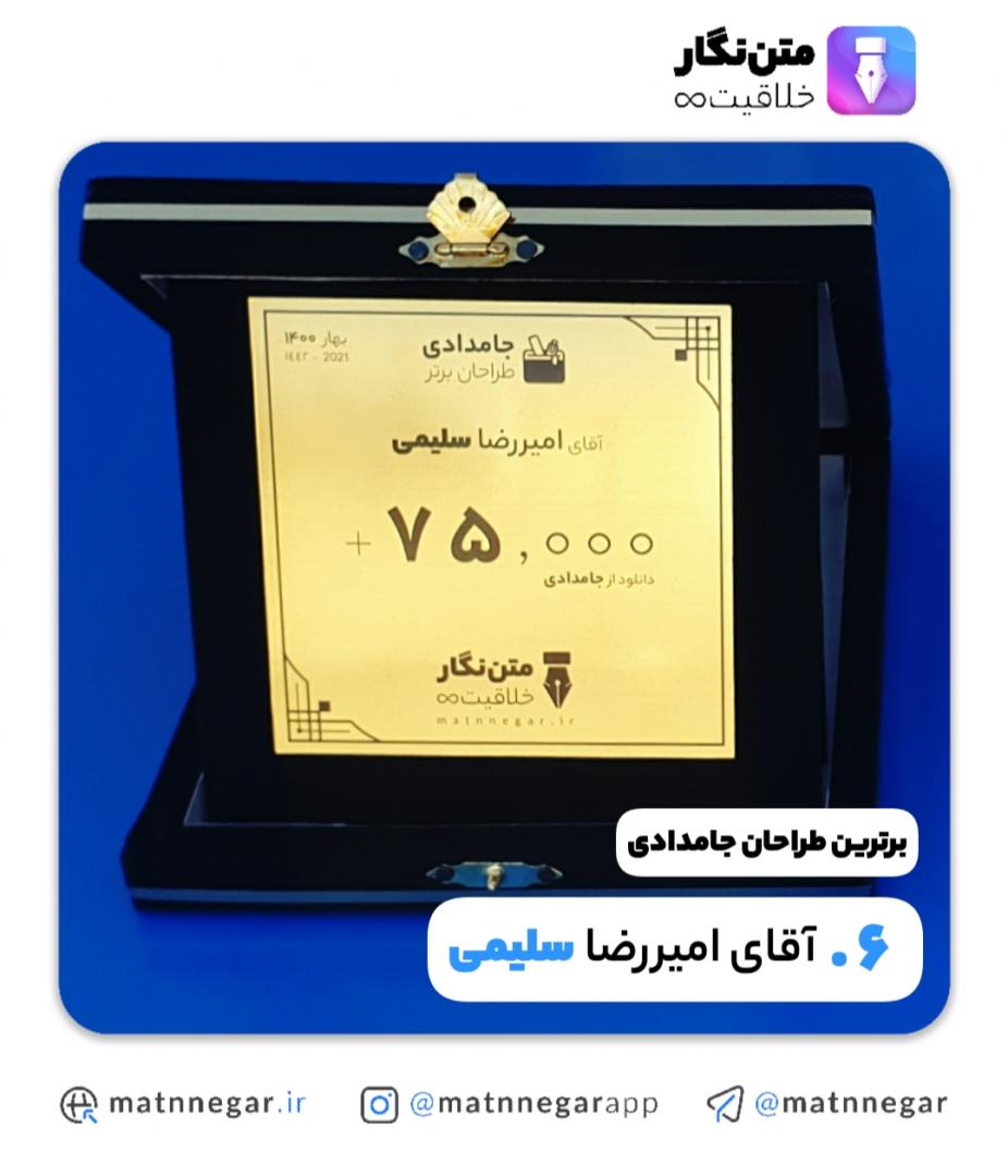 آقای امیررضا سلیمی  | برترین طراحان جامدادی متن نگار