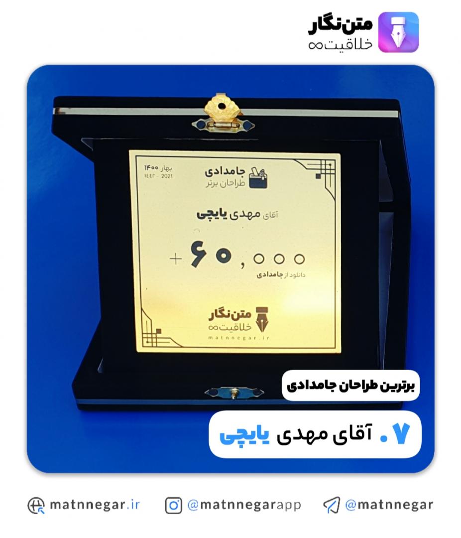 آقای مهدی یایچی  | برترین طراحان جامدادی متن نگار