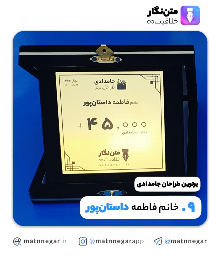 خانم فاطمه داستانپور  | برترین طراحان جامدادی متن نگار