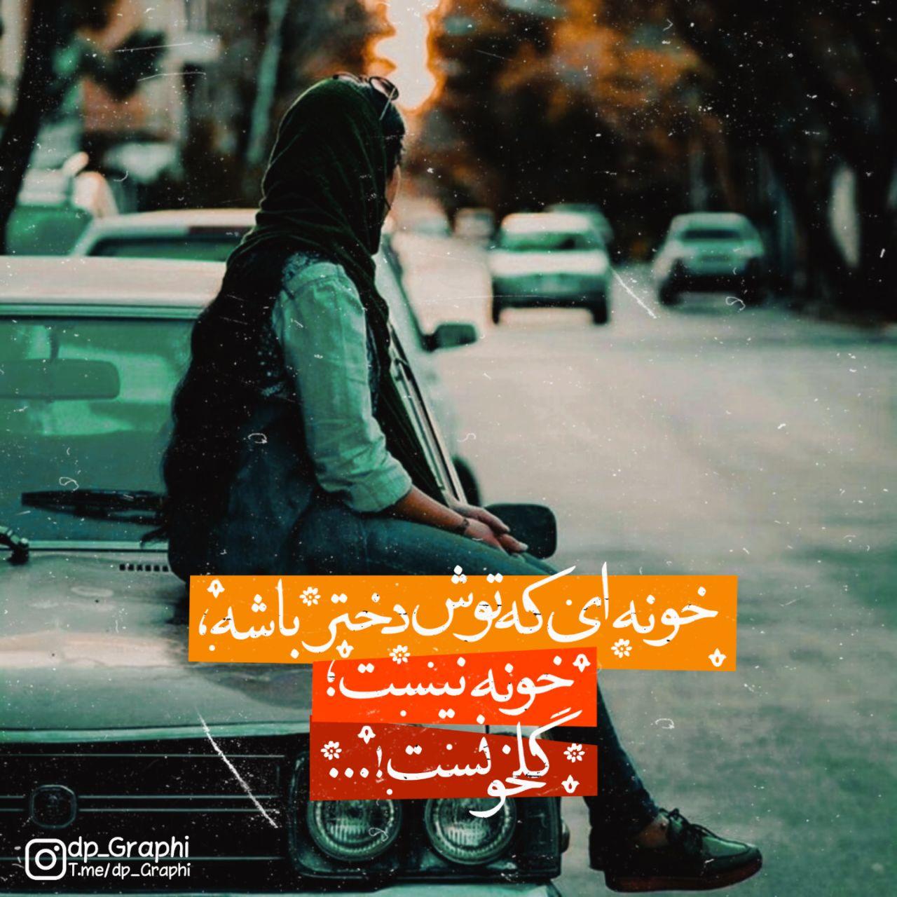 برترینها متن نگار فاطمه داستان پور ~ dp_Graphi ✅