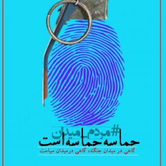 برترینها متن نگار سید مسعود شمس