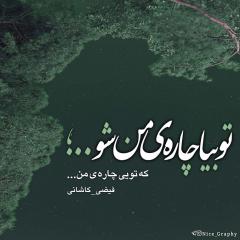 برترینها متن نگار azii1986