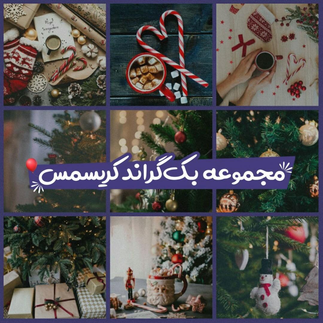 مجموعه بکگراند کریسمس