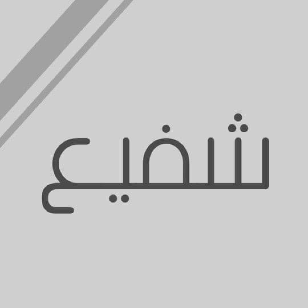 قلم عربی شفیع