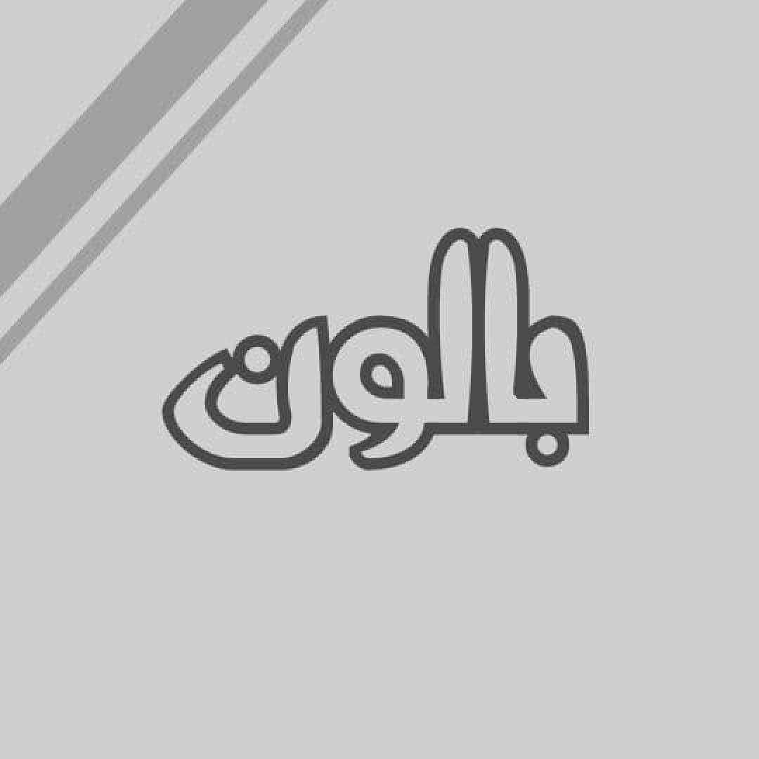 فونت عربی بالون