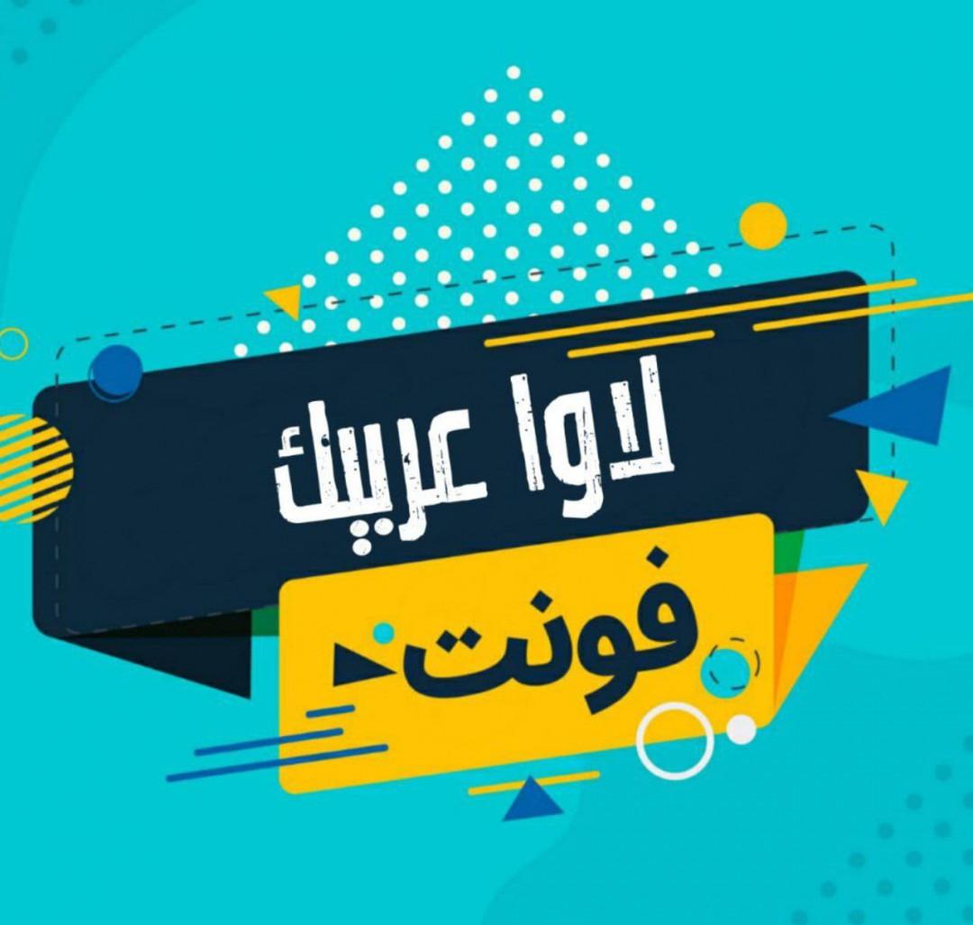 فونت عربی لاوا عربيك