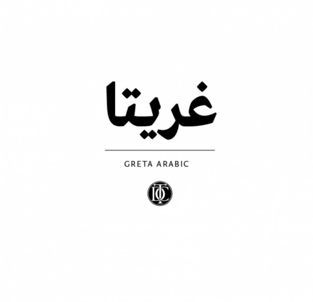 فونت عربی غریتا
