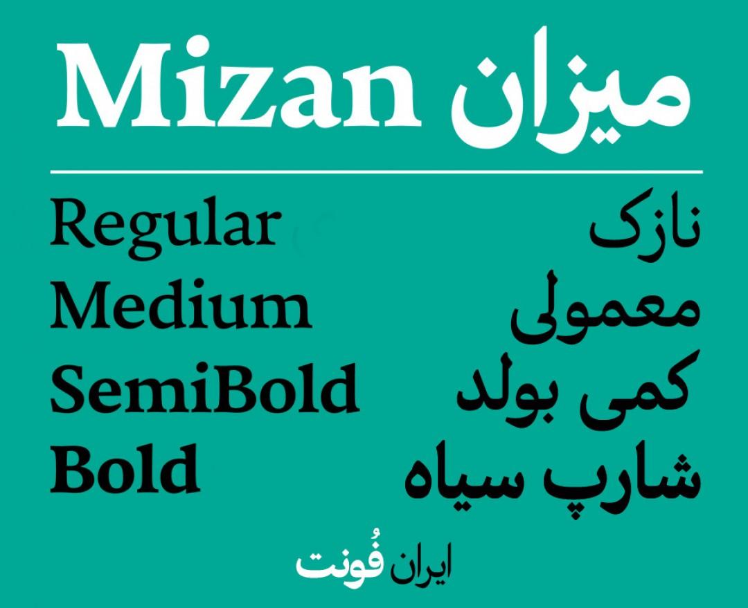 فونت فارسی شده میزان