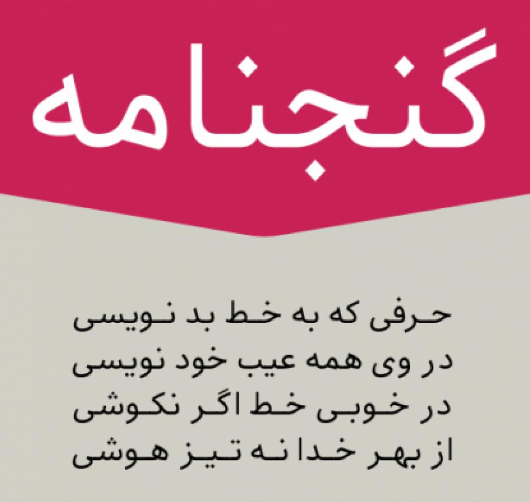 فونت فارسی/عربی گنجنامه