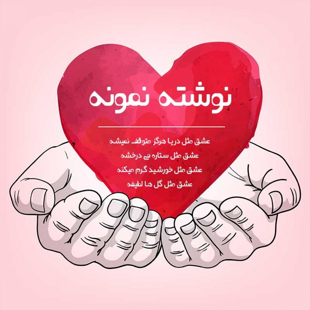 برچسب قلب