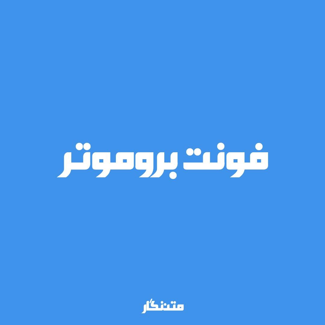 فونت عربی پروموتر