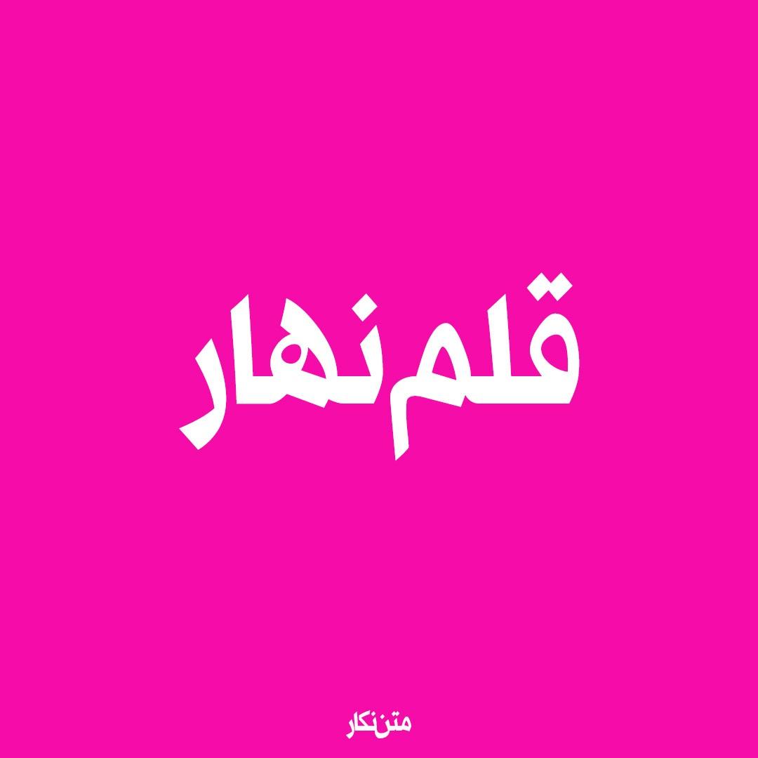 قلم عربی نهار