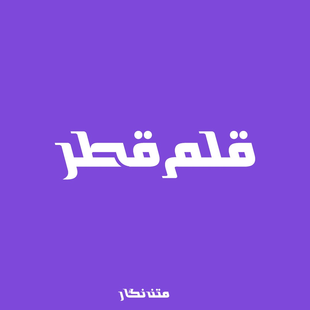 قلم عربی قطر
