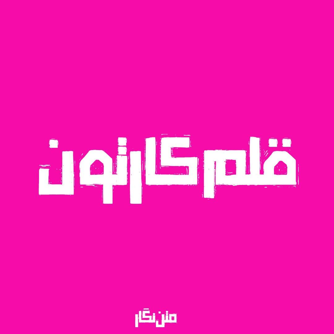 قلم عربی کارتون