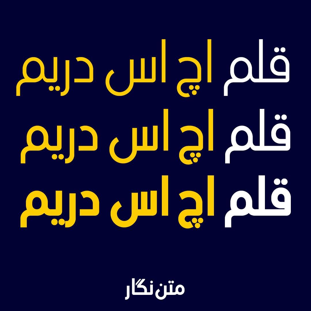 قلم عربی HS Dream