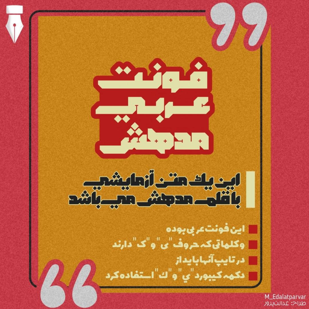 فونت عربی مدهش