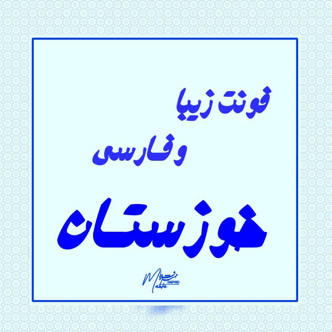 قلم فارسی خوزستان