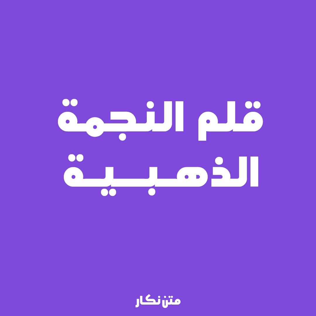 قلم عربی النجمة الذهبیة