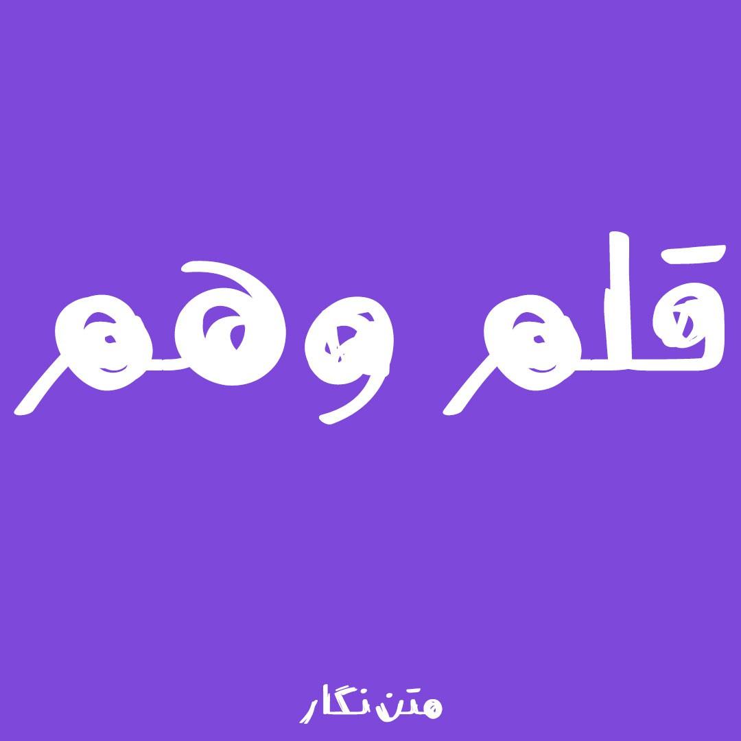 قلم فارسی وهم