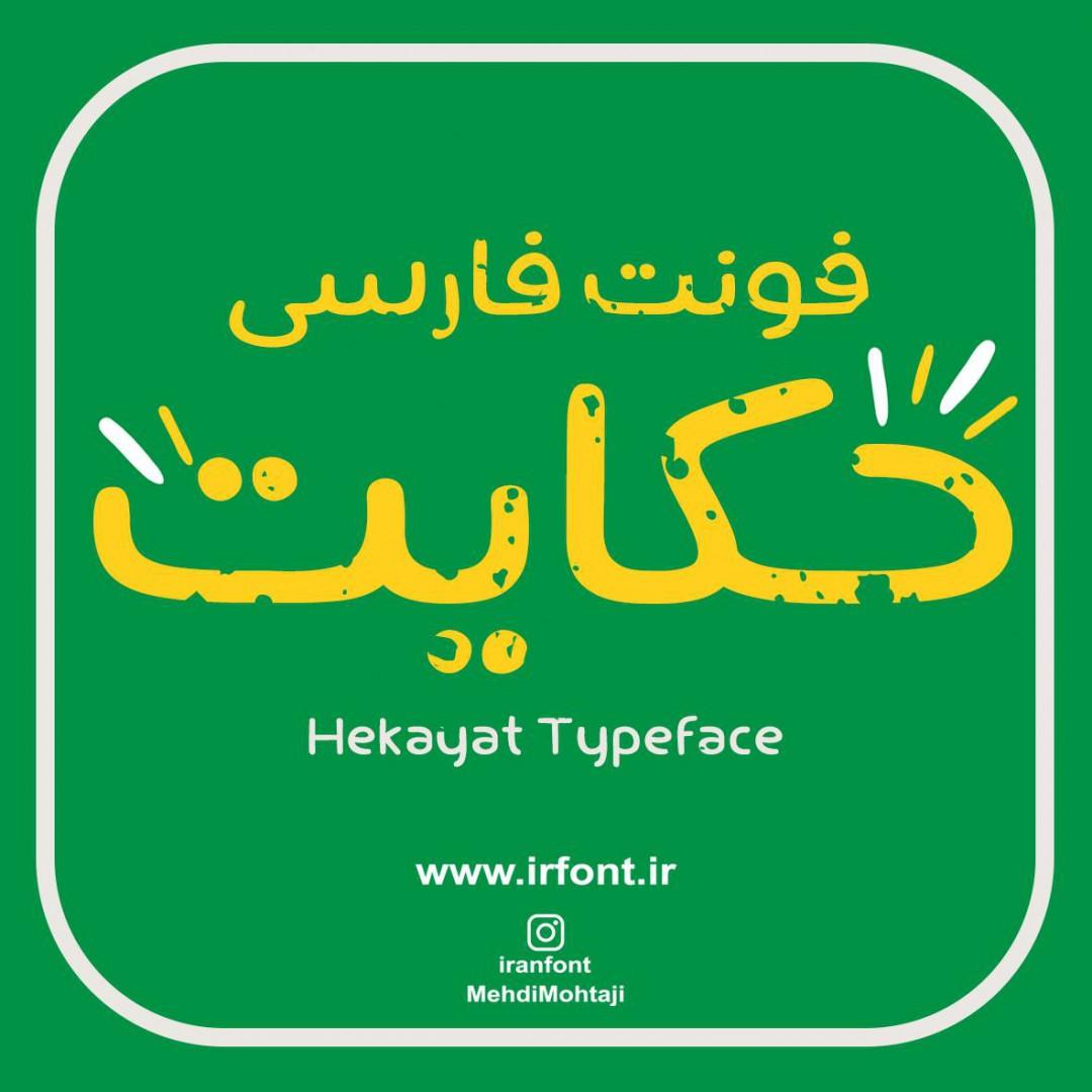 قلم فارسی حکایت
