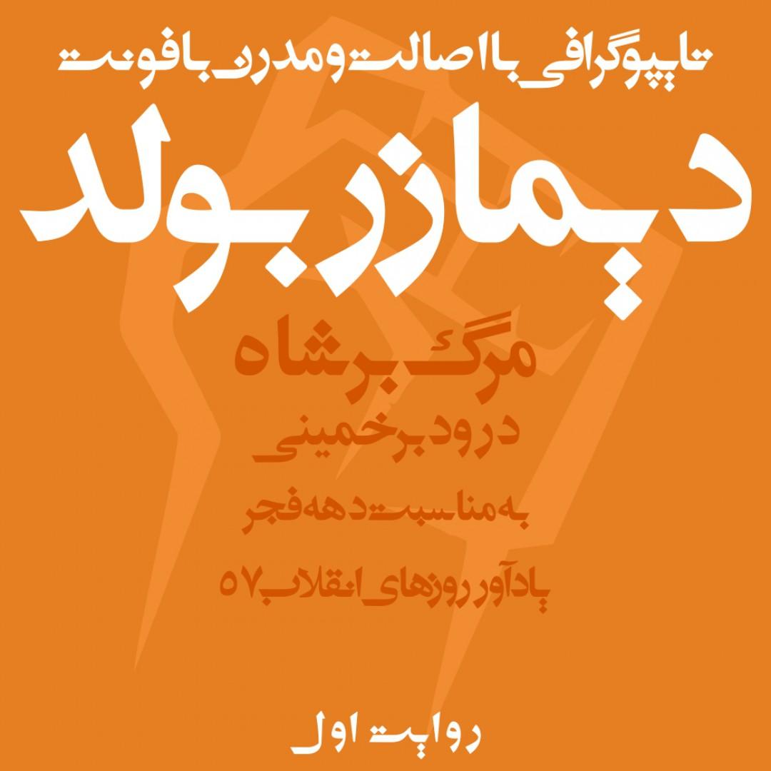 قلم فارسی دیما زر