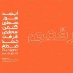 قلم عربی Raqami