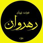 فونت عربی خط رهروان