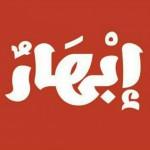 فونت عربی ابهار