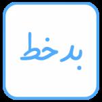 فونت فارسی بدخط2