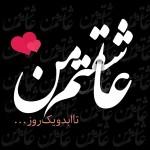 I Love You MNP