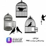 برچسب های پرنده و قفس
