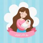 مجموعه برچسب روز مادر