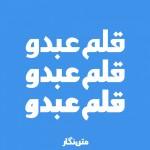 قلم عربی عبدو رجب