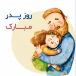 برچسب روز پدر مبارک2