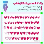 64 Numbers Heart Shape Pack