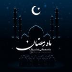 طرحلایهباز ماه رمضان