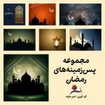 مجموعه پس زمینه های رمضان