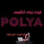 فونت زیبای انگلیسی polya