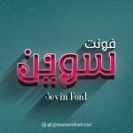 قلم عربی سوین