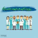طرحلایهباز روزپزشک های مهربان و بد خط مبارک