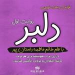 قلم فارسی دلبر 1