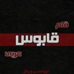 قلم عربی قابوس