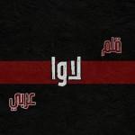 قلم عربی لاوا