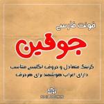 فونت فارسی جوقین